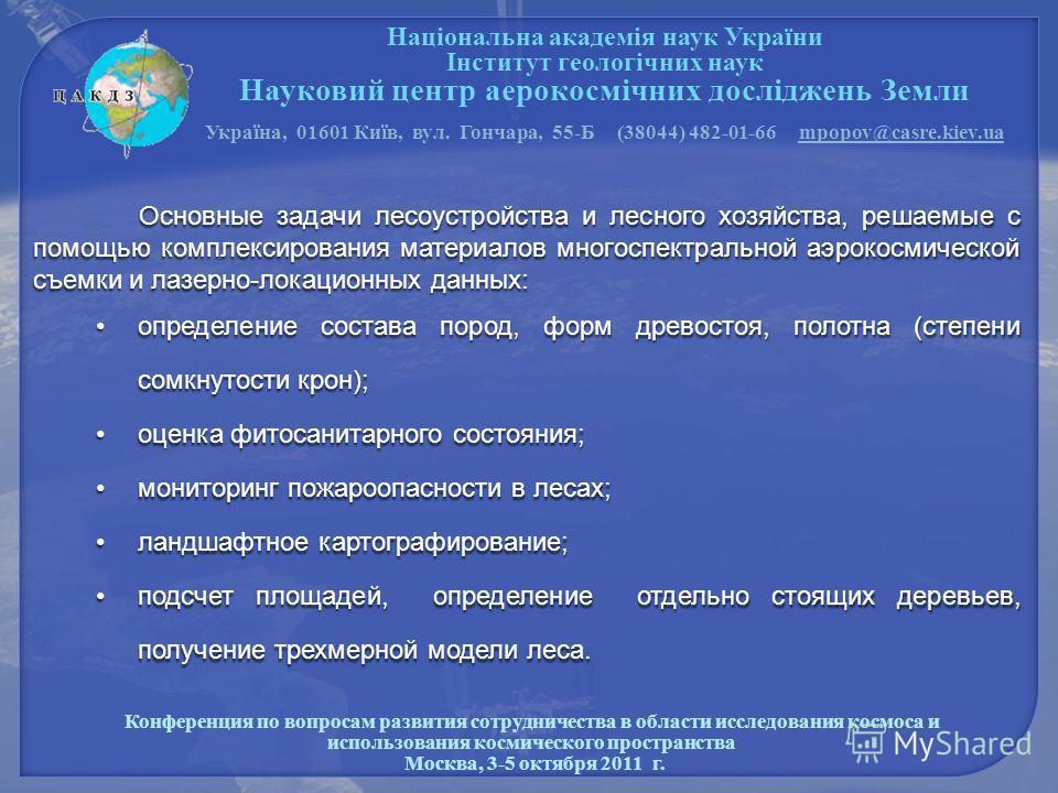 Конференция по вопросам развития сотрудничества в области исследования космоса и использования космического пространства Москва, 3-5 октября 2011 г. Основные задачи лесоустройства и лесного хозяйства, решаемые с помощью комплексирования материалов мн