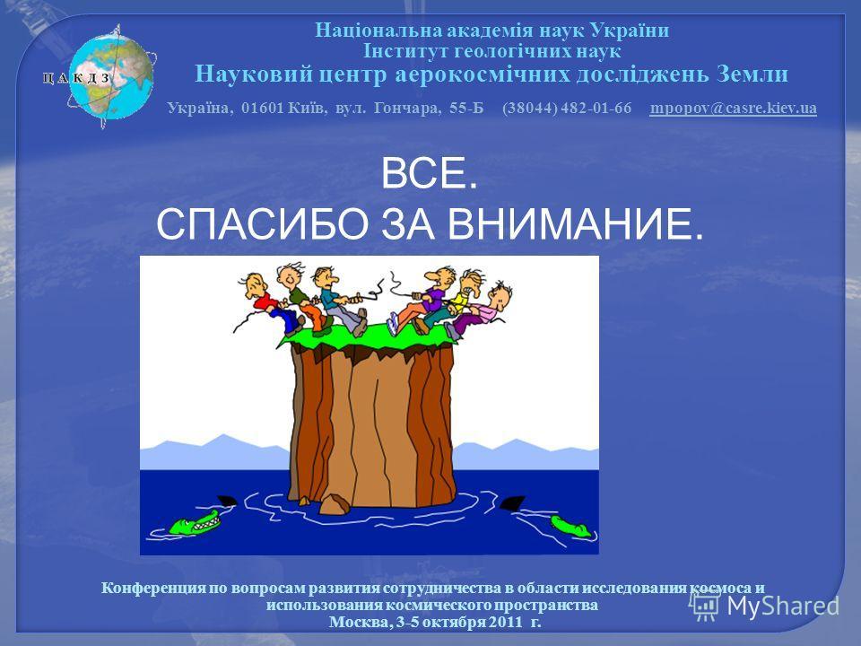ВСЕ. СПАСИБО ЗА ВНИМАНИЕ. Конференция по вопросам развития сотрудничества в области исследования космоса и использования космического пространства Москва, 3-5 октября 2011 г.