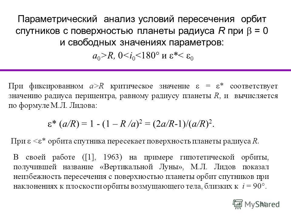 11 Параметрический анализ условий пересечения орбит спутников с поверхностью планеты радиуса R при = 0 и свободных значениях параметров: a 0 >R, 0