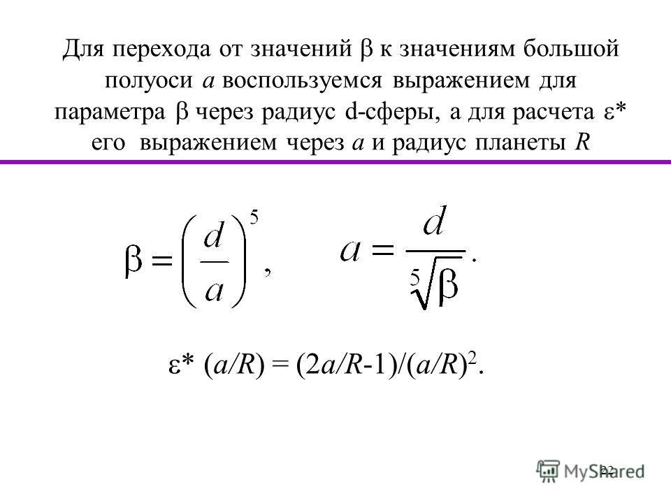 22 Для перехода от значений к значениям большой полуоси a воспользуемся выражением для параметра через радиус d-сферы, а для расчета * его выражением через a и радиус планеты R * (a/R) = (2a/R-1)/(a/R) 2.