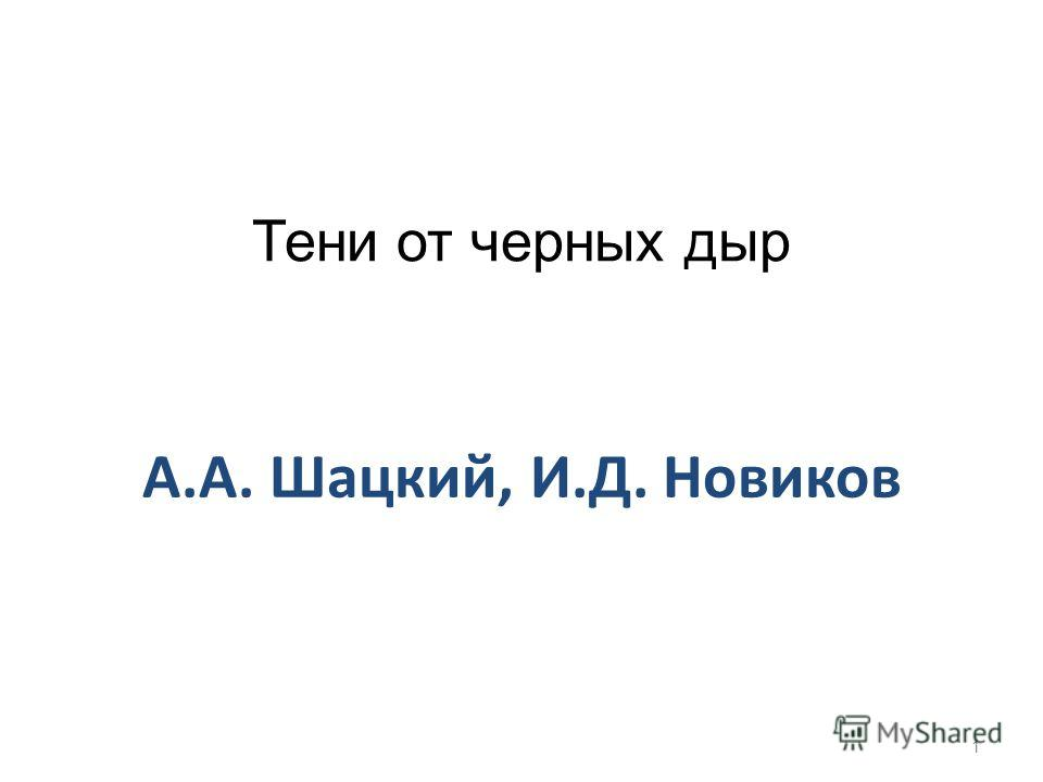 Тени от черных дыр А.А. Шацкий, И.Д. Новиков 1