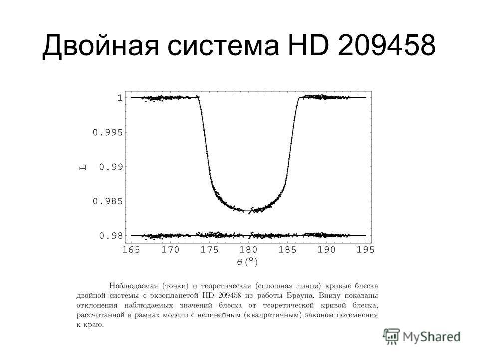 Двойная система HD 209458