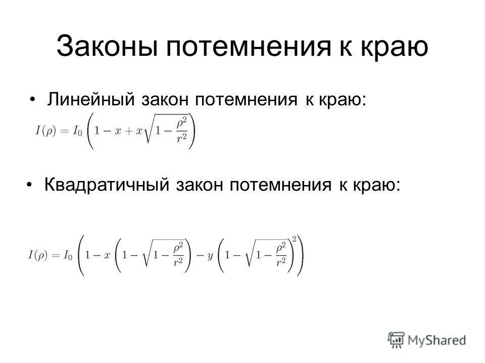 Законы потемнения к краю Линейный закон потемнения к краю: Квадратичный закон потемнения к краю: