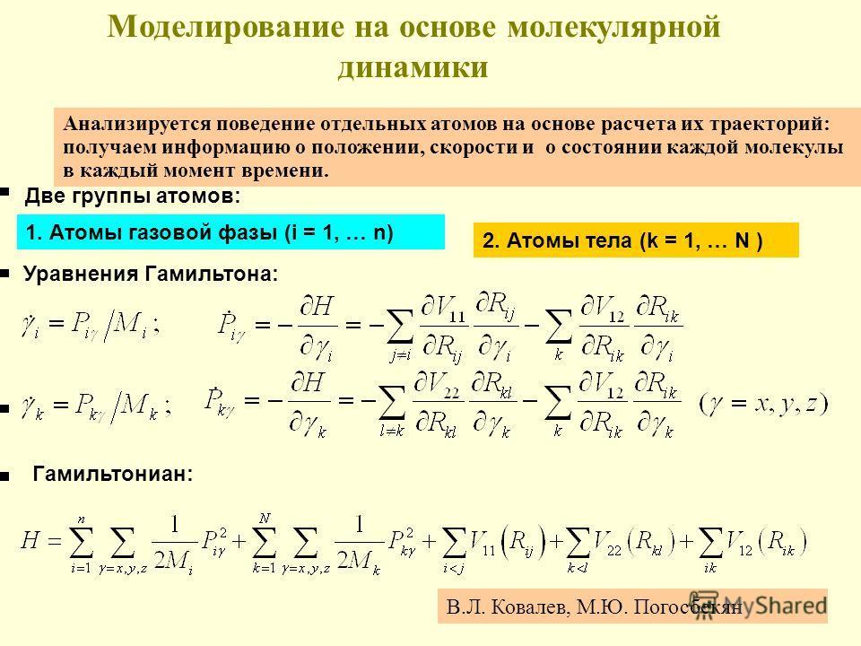 Две группы атомов: Гамильтониан: 1. Атомы газовой фазы (i = 1, … n) 2. Атомы тела (k = 1, … N ) Уравнения Гамильтона: Анализируется поведение отдельных атомов на основе расчета их траекторий: получаем информацию о положении, скорости и о состоянии ка