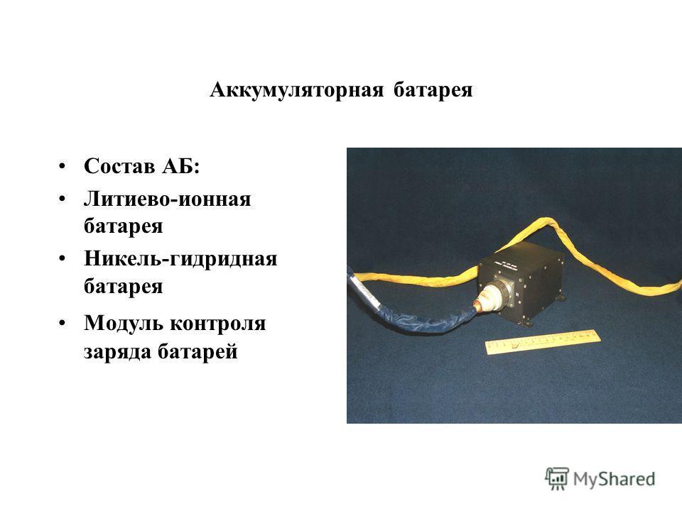 Аккумуляторная батарея Состав АБ: Литиево-ионная батарея Никель-гидридная батарея Модуль контроля заряда батарей