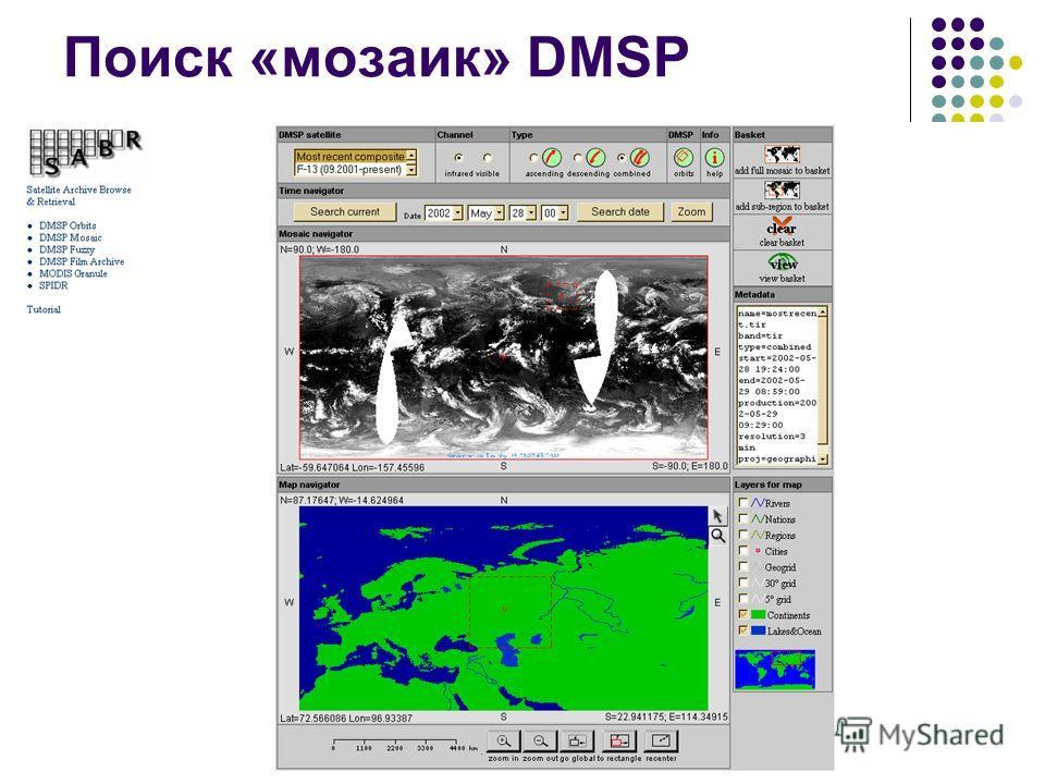 Поиск «мозаик» DMSP