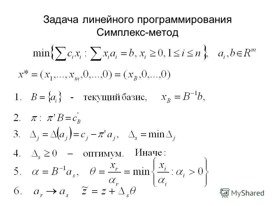 Задача линейного программирования Симплекс-метод