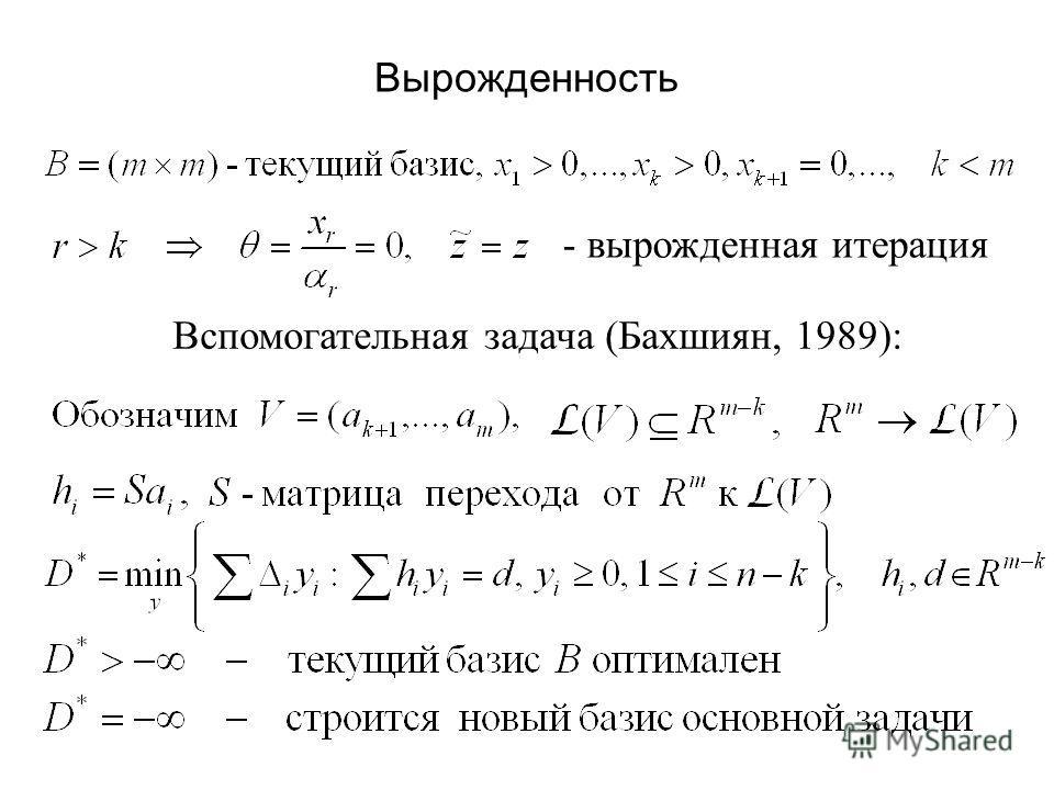 Вырожденность Вспомогательная задача (Бахшиян, 1989): - вырожденная итерация