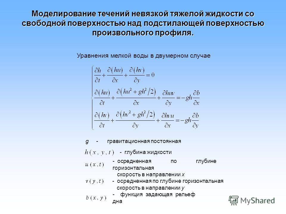 Уравнения мелкой воды в двумерном случае g - гравитационная постоянная - глубина жидкости - осредненная по глубине горизонтальная скорость в направлении x - осредненная по глубине горизонтальная скорость в направлении y - функция задающая рельеф дна