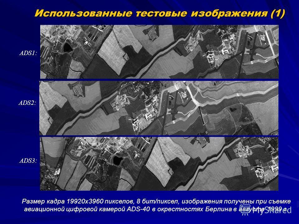 Использованные тестовые изображения (1) ADS1: ADS2: ADS3: Размер кадра 19920х3960 пикселов, 8 бит/пиксел, изображения получены при съемке авиационной цифровой камерой ADS-40 в окрестностях Берлина в августе 1999 г.
