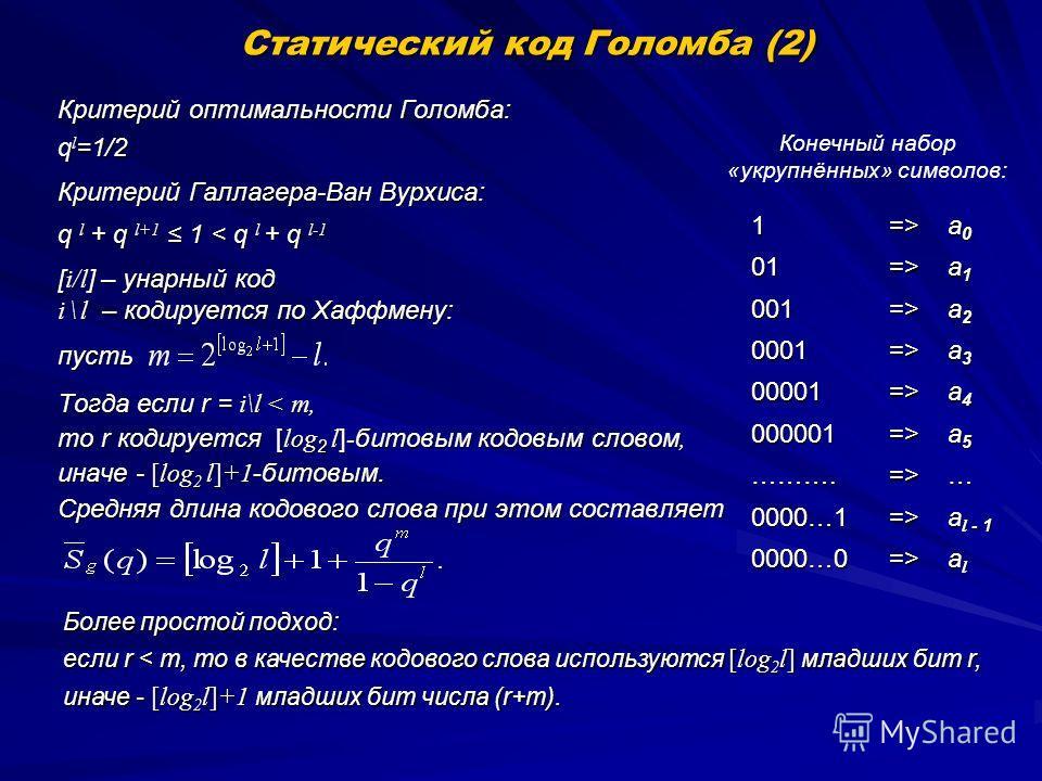 Критерий оптимальности Голомба: q l =1/2 Критерий Галлагера-Ван Вурхиса: q l + q l+1 1 < q l + q l-1 [ i/l ] – унарный код i \ l – кодируется по Хаффмену: пусть Тогда если r = i\l < m, то r кодируется [ log 2 l ] - битовым кодовым словом, иначе - [lo