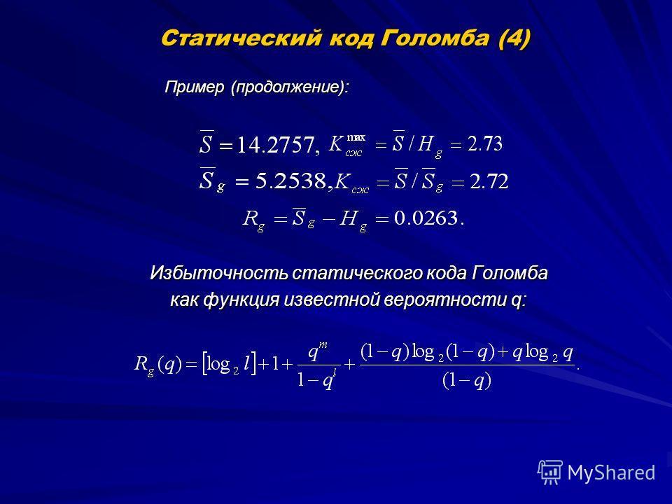 Статический код Голомба (4) Избыточность статического кода Голомба как функция известной вероятности q: Пример (продолжение):