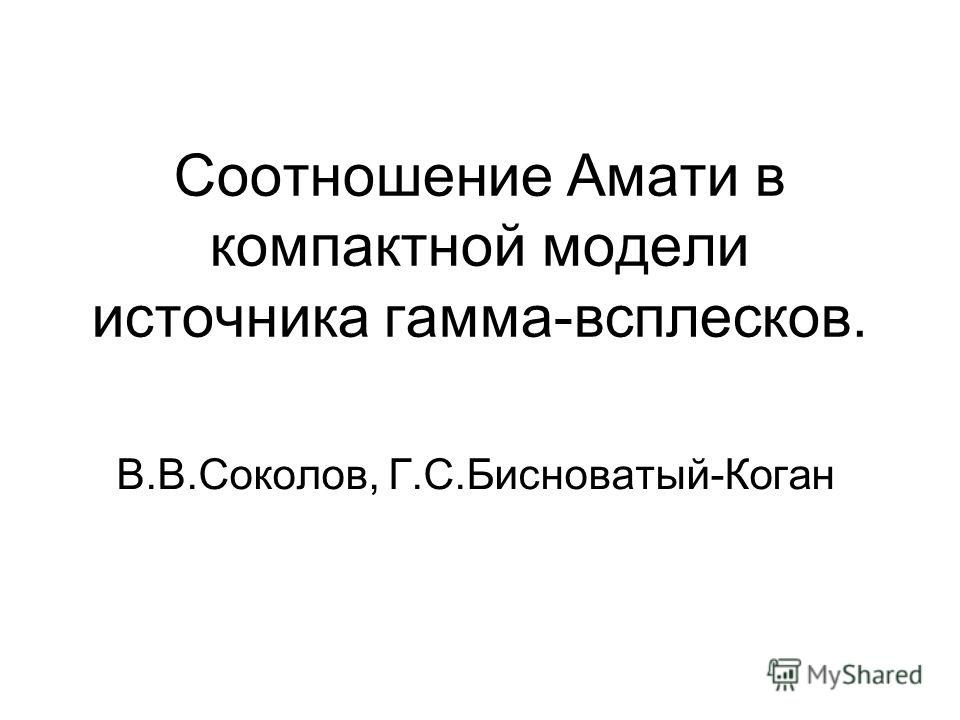 Соотношение Амати в компактной модели источника гамма-всплесков. В.В.Соколов, Г.С.Бисноватый-Коган