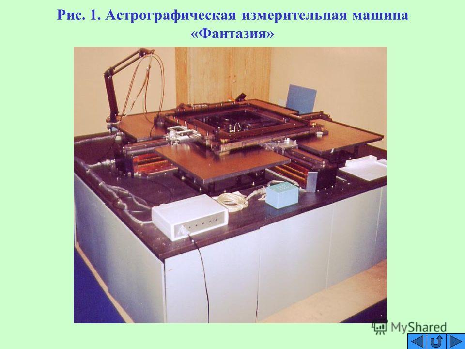 Рис. 1. Астрографическая измерительная машина «Фантазия»