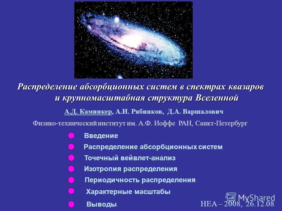 Распределение абсорбционных систем в спектрах квазаров и крупномасштабная структура Вселенной и крупномасштабная структура Вселенной Распределение абсорбционных систем Точечный вейвлет-анализ Выводы Введение Изотропия распределения HEA – 2008, 26.12.