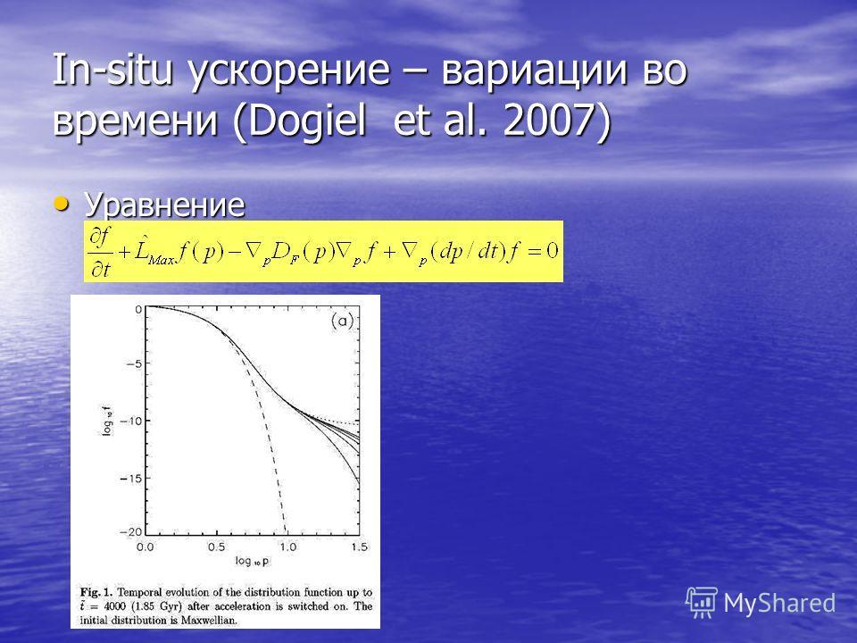 In-situ ускорение – вариации во времени (Dogiel et al. 2007) Уравнение Уравнение