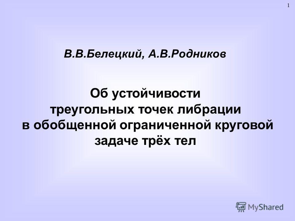 1 В.В.Белецкий, А.В.Родников Об устойчивости треугольных точек либрации в обобщенной ограниченной круговой задаче трёх тел