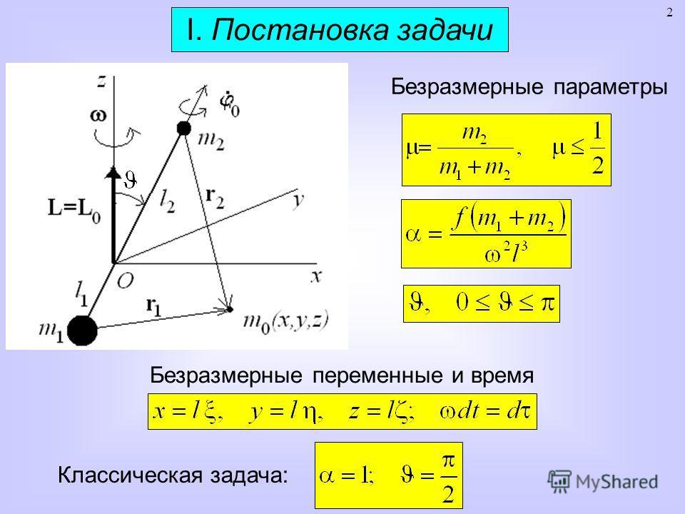 2 I. Постановка задачи Безразмерные параметры Безразмерные переменные и время Классическая задача: