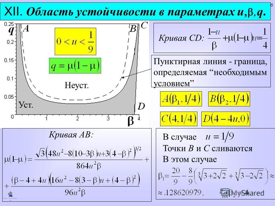 26 XII. Область устойчивости в параметрах u,q. Неуст. Уст. Кривая АВ: Кривая СD: Пунктирная линия - граница, определяемая необходимым условием В случае Точки В и С сливаются В этом случае