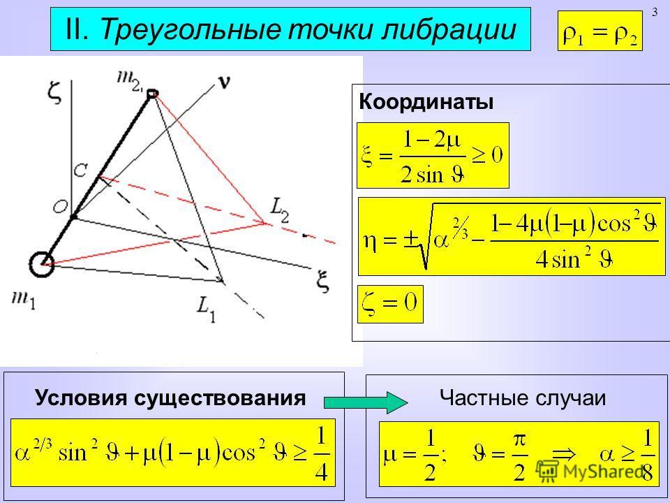 3 II. Треугольные точки либрации Координаты Условия существованияЧастные случаи