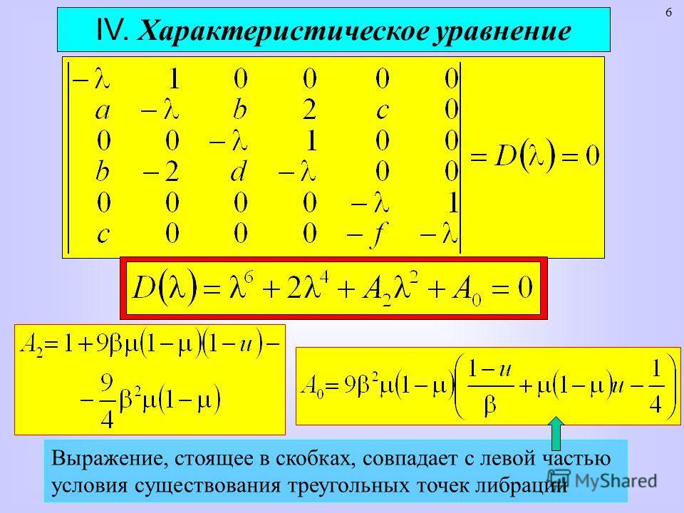 6 IV. Характеристическое уравнение Выражение, стоящее в скобках, совпадает с левой частью условия существования треугольных точек либрации
