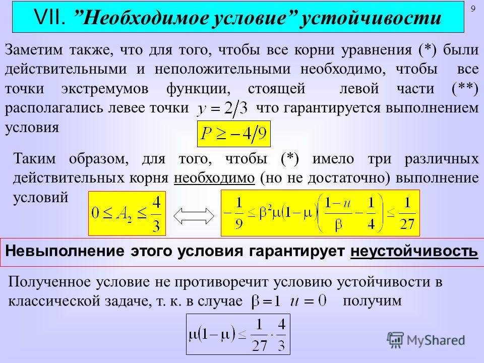 9 VII.Необходимое условие устойчивости Заметим также, что для того, чтобы все корни уравнения (*) были действительными и неположительными необходимо, чтобы все точки экстремумов функции, стоящей левой части (**) располагались левее точки что гарантир