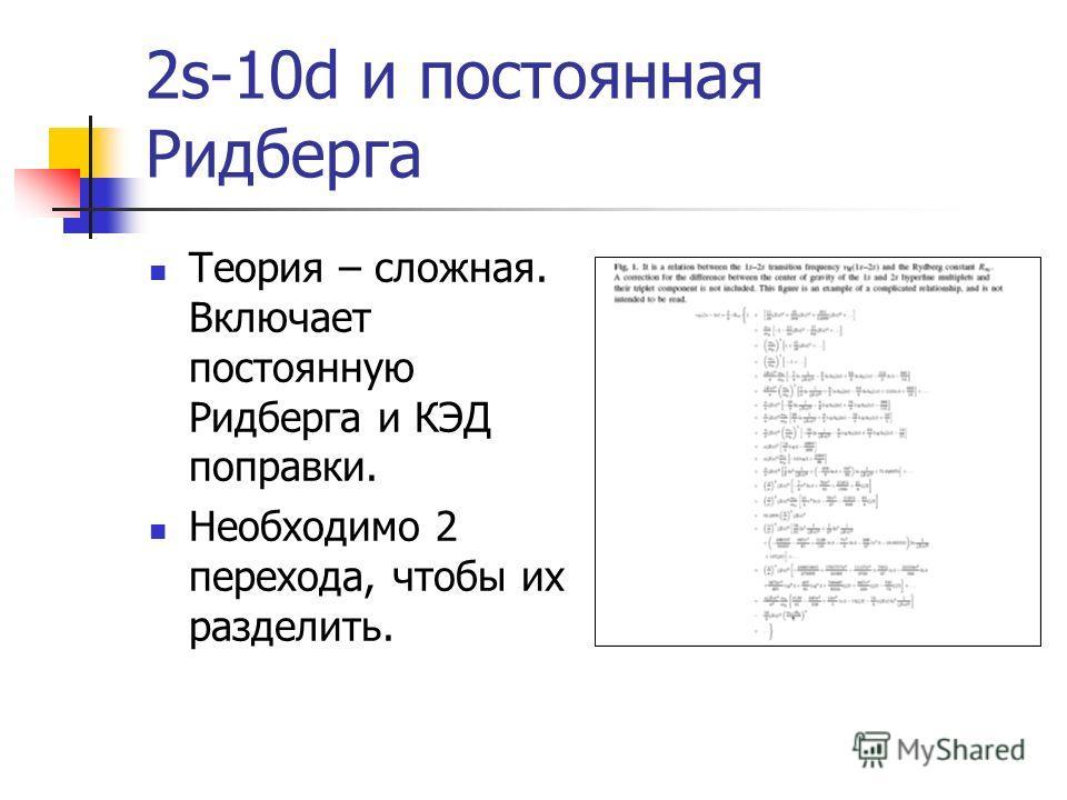 2s-10d и постоянная Ридберга Теория – сложная. Включает постоянную Ридберга и КЭД поправки. Необходимо 2 перехода, чтобы их разделить.