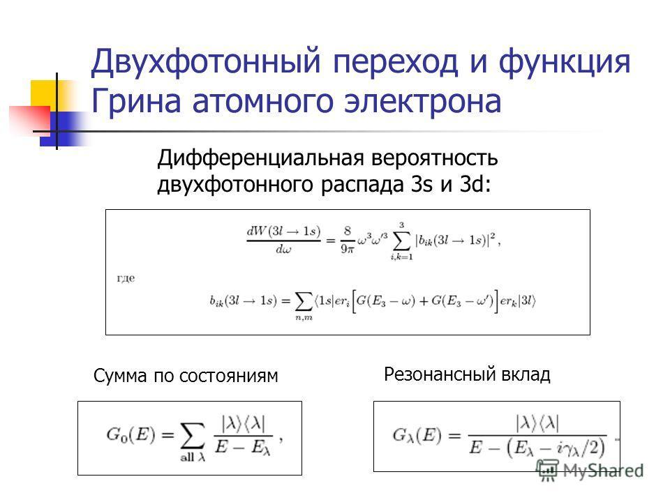 Двухфотонный переход и функция Грина атомного электрона Сумма по состояниям Резонансный вклад Дифференциальная вероятность двухфотонного распада 3s и 3d: