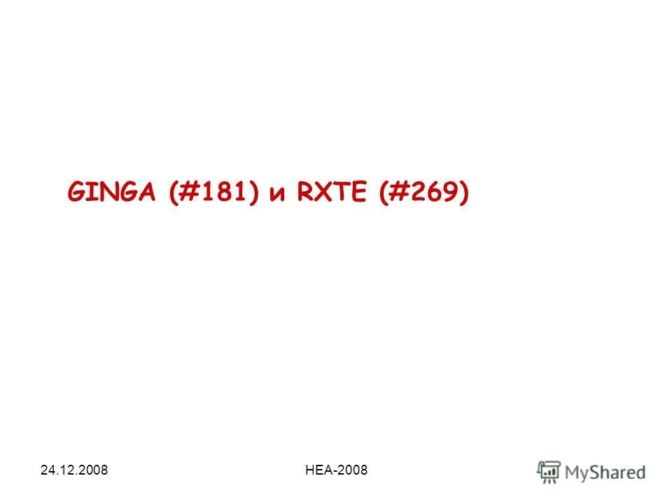 24.12.2008HEA-2008 GINGA (#181) и RXTE (#269)