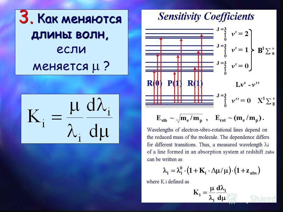 2. 2. Специально для линий H 2, наблюдаемых в двух указанных спектрах квазаров, были выполнены прецизионные измерения длин волн методом ультрафиолетовой лазерной спектроскопии. (performed in Amsterdam) J. Philip et al., Can. J. Chem., 82, 713, 2004 E