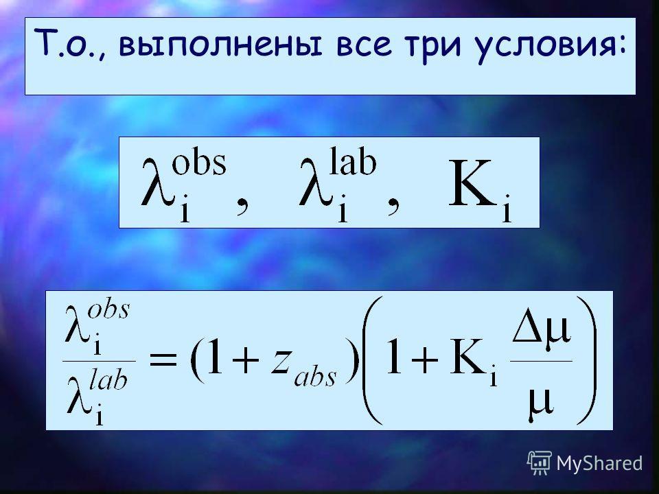 3. 3. Ab initio из первых принципов выполнены расчеты (с учетом неадиабатических поправок) длин волн i индивидуальных линий Лаймановской и Вернеровской серий H 2 и соответствующих им коэффициентов чувствительности K i (с точностью лучше 1%). V. Meshk