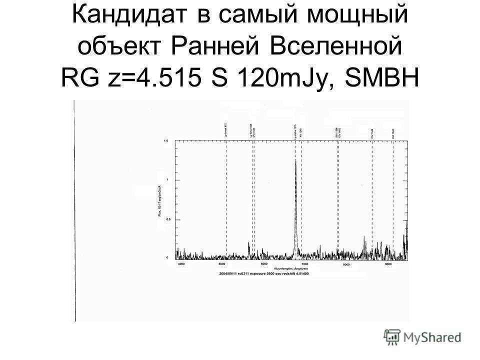 Кандидат в самый мощный объект Ранней Вселенной RG z=4.515 S 120mJy, SMBH
