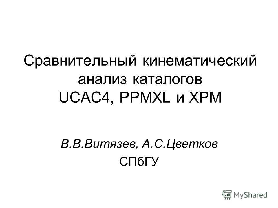 Сравнительный кинематический анализ каталогов UCAC4, PPMXL и XPM В.В.Витязев, А.С.Цветков СПбГУ