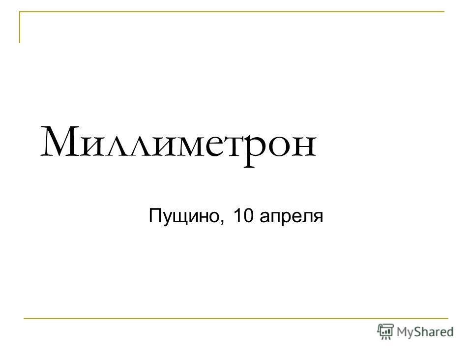 Миллиметрон Пущино, 10 апреля