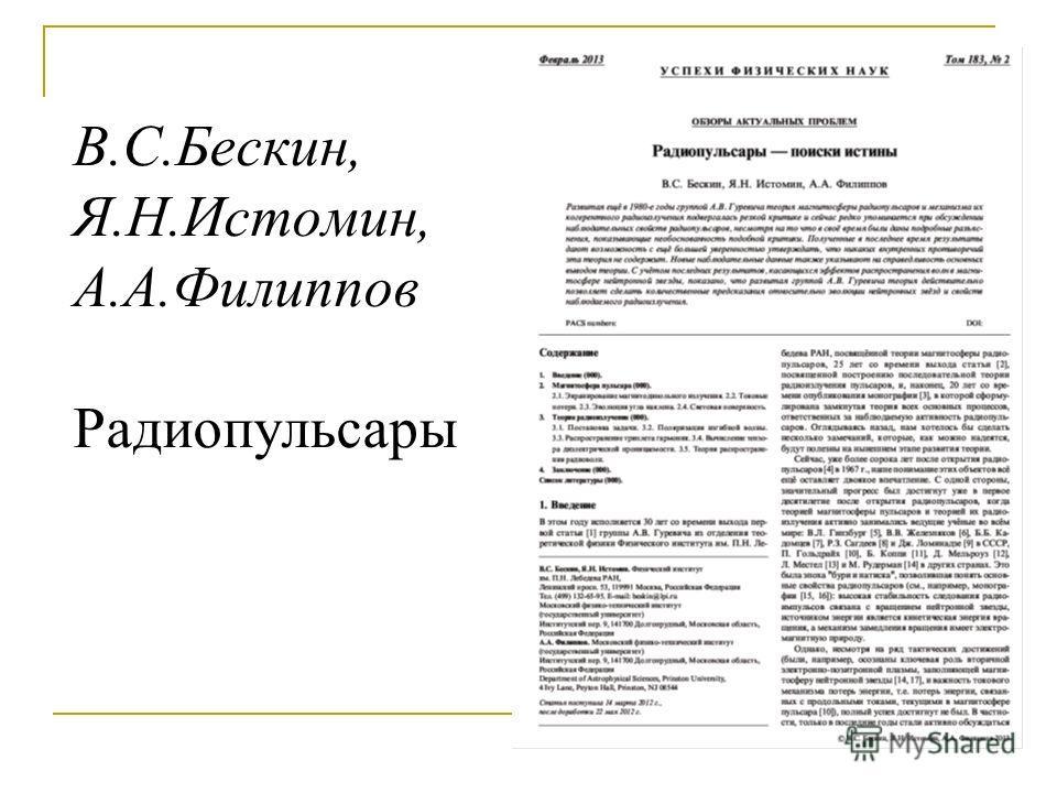 В.С.Бескин, Я.Н.Истомин, А.А.Филиппов Радиопульсары
