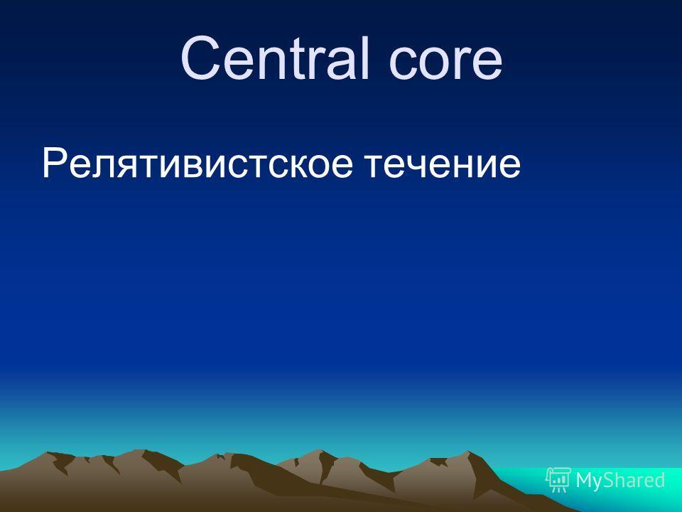 Central core Релятивистское течение