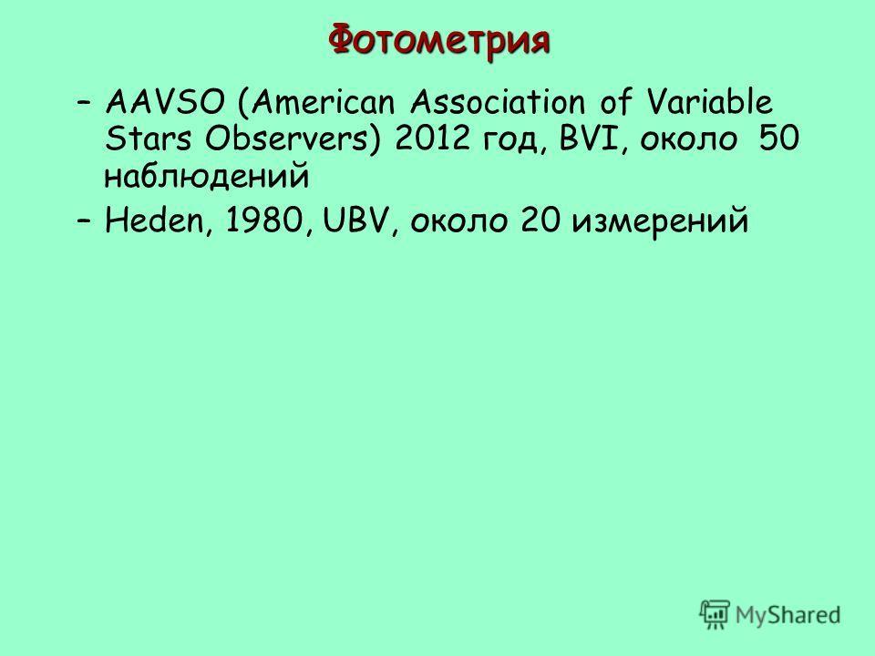Фотометрия –AAVSO (American Association of Variable Stars Observers) 2012 год, BVI, около 50 наблюдений –Heden, 1980, UBV, около 20 измерений