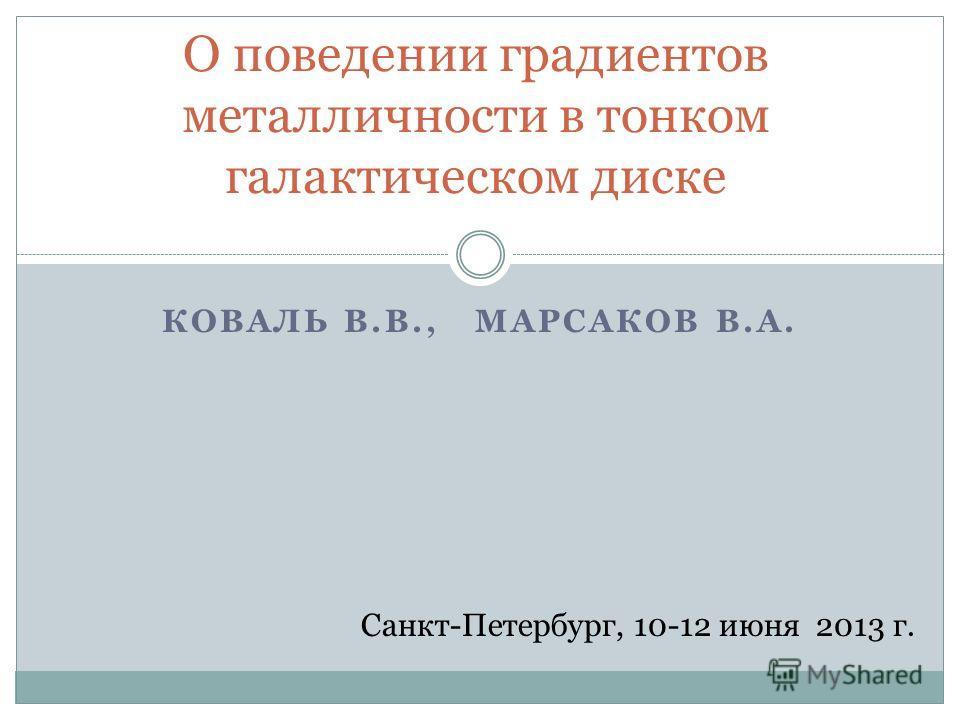КОВАЛЬ В.В., МАРСАКОВ В.А. О поведении градиентов металличности в тонком галактическом диске Санкт-Петербург, 10-12 июня 2013 г.