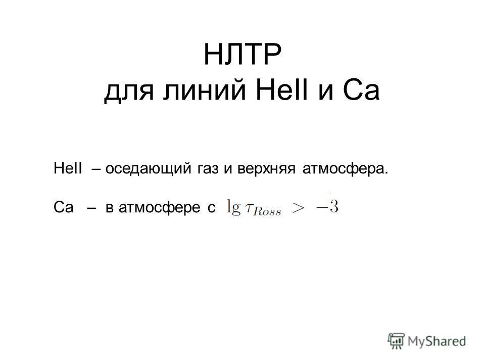 НЛТР для линий HeII и Ca HeII – оседающий газ и верхняя атмосфера. Ca – в атмосфере с