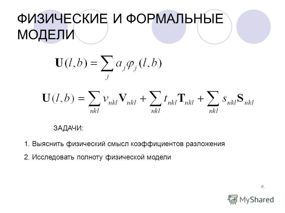 ФИЗИЧЕСКИЕ И ФОРМАЛЬНЫЕ МОДЕЛИ ЗАДАЧИ: 1. Выяснить физический смысл коэффициентов разложения 2. Исследовать полноту физической модели
