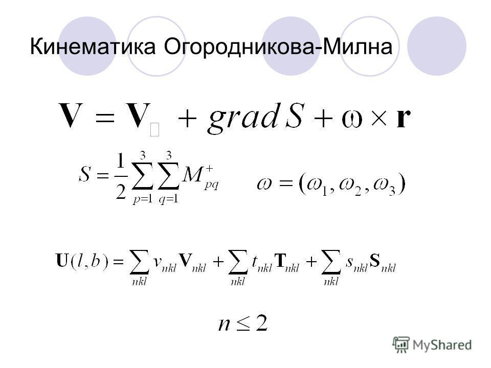 Кинематика Огородникова-Милна