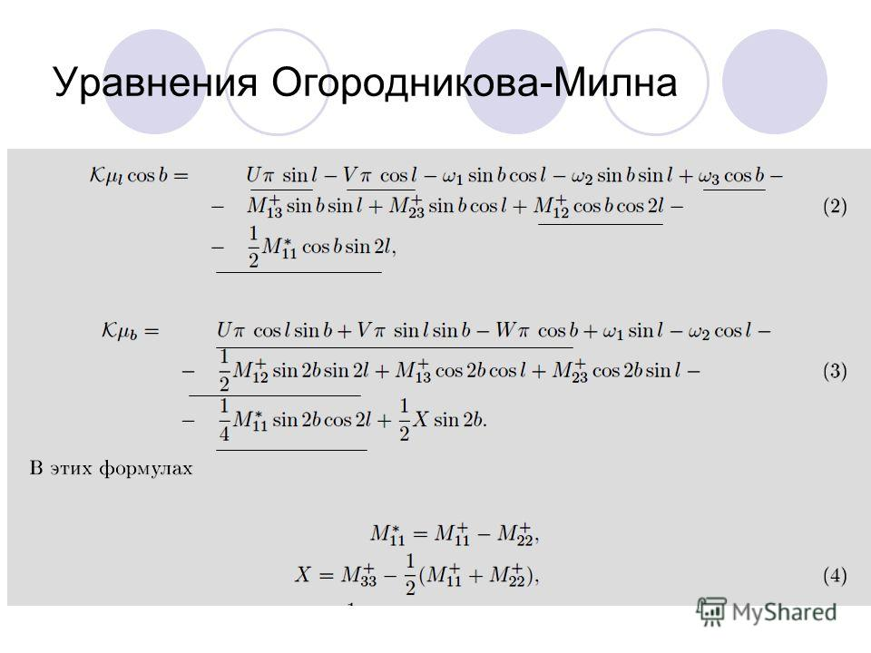 Уравнения Огородникова-Милна
