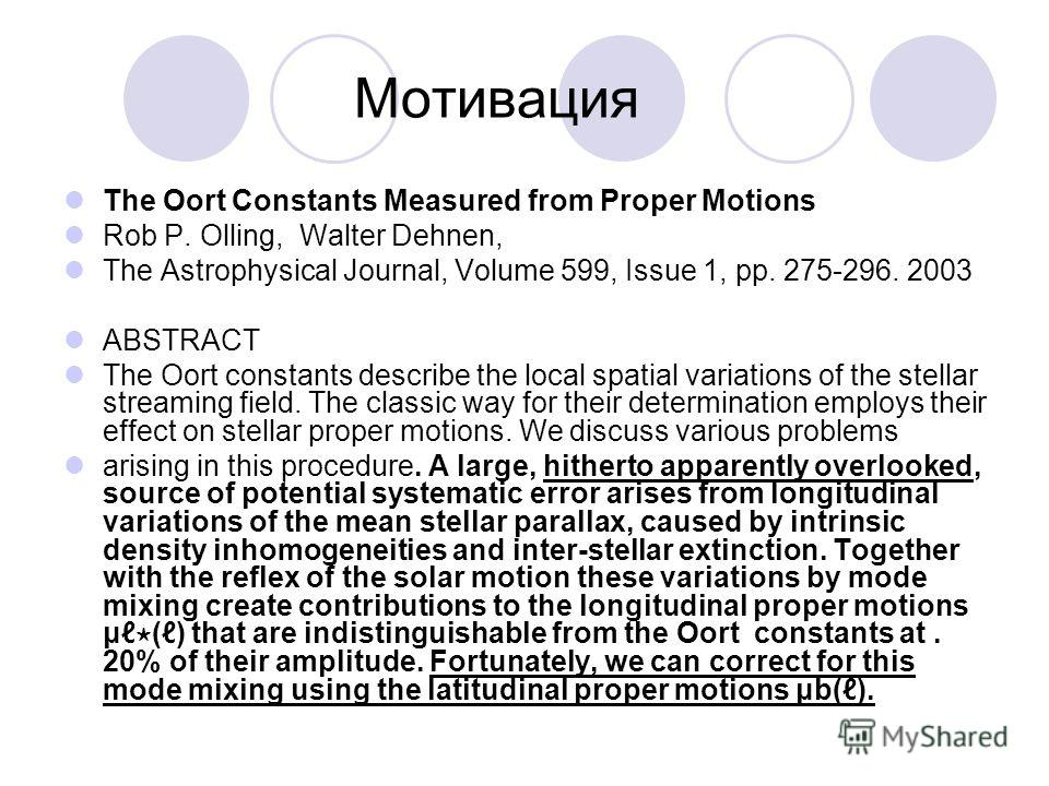 Мотивация The Oort Constants Measured from Proper Motions Rob P. Olling, Walter Dehnen, The Astrophysical Journal, Volume 599, Issue 1, pp. 275-296. 2003 ABSTRACT The Oort constants describe the local spatial variations of the stellar streaming field