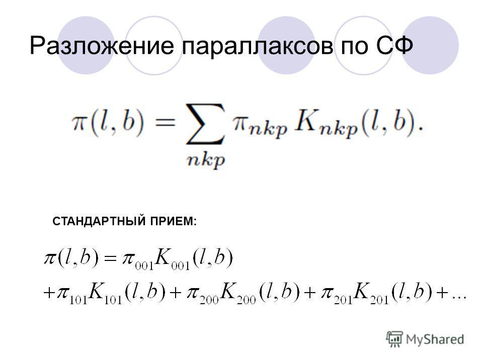 Разложение параллаксов по СФ СТАНДАРТНЫЙ ПРИЕМ: