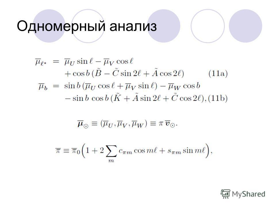Одномерный анализ