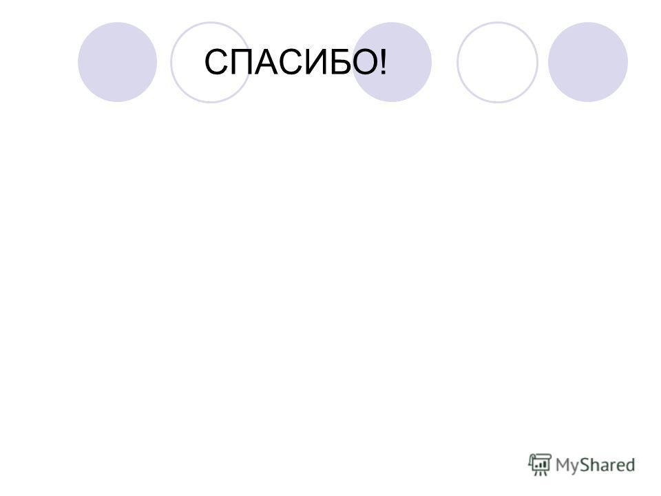 СПАСИБО!