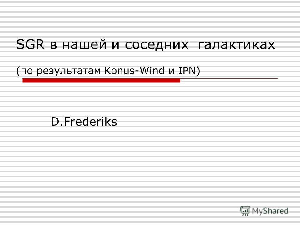 SGR в нашей и соседних галактиках (по результатам Konus-Wind и IPN) D.Frederiks