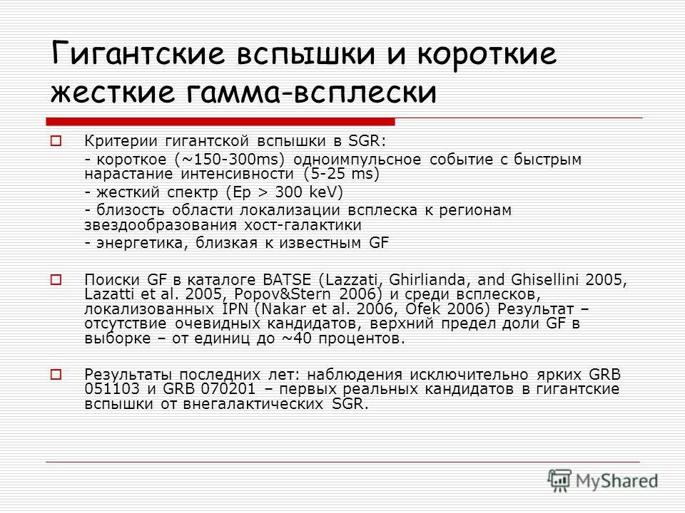 Гигантские вспышки и короткие жесткие гамма-всплески Критерии гигантской вспышки в SGR: - короткое (~150-300ms) одноимпульсное событие c быстрым нарастание интенсивности (5-25 ms) - жесткий спектр (Ep > 300 keV) - близость области локализации всплеск