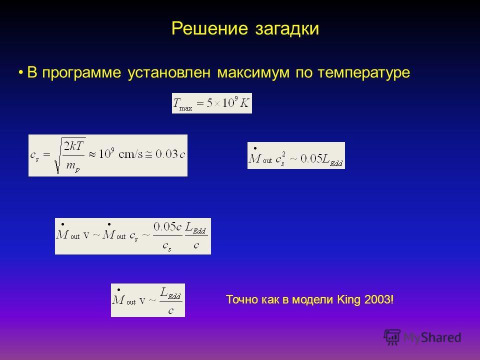 Решение загадки В программе установлен максимум по температуре Точно как в модели King 2003!