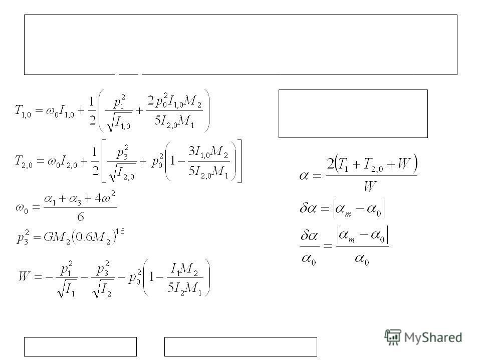 11.7.11 Вычисление вириального коэффициента ( модель 4)